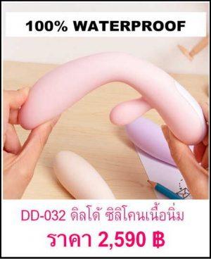 ควยปลอม จู๋ปลอม dildo DD-032-1