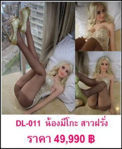 Rubber doll DL-011