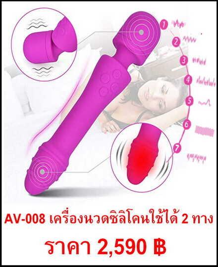 av-massager AV-008.1