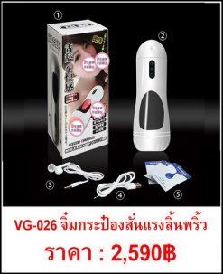 VG-026