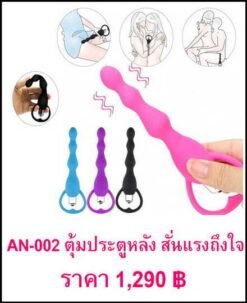 anal-plug AN-002-1