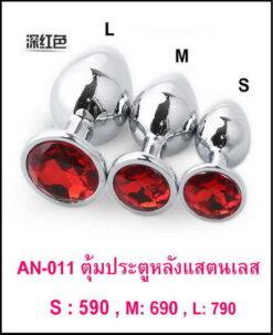 anal-plug AN-011