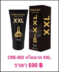 enhance-cream CRE -003