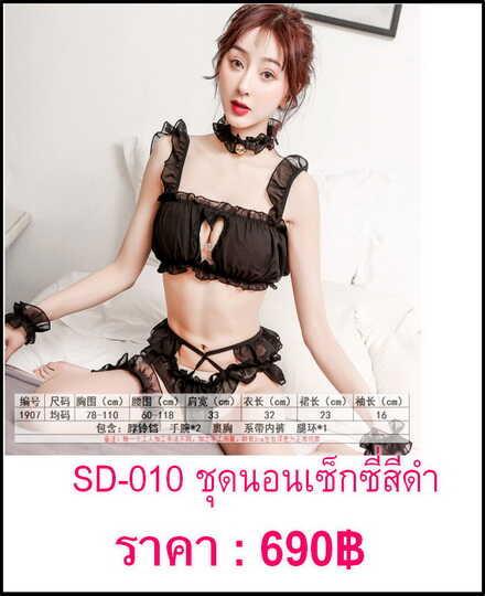 sexy-dress-SD-010