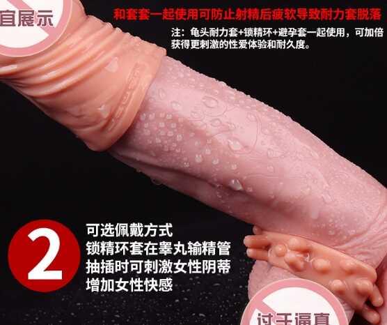 penis-cover CV-017-05