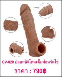 penis-cover CV-020