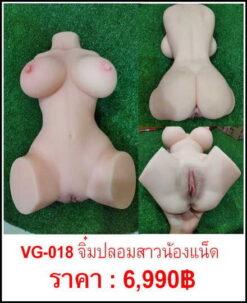 vagina-vg-018-1
